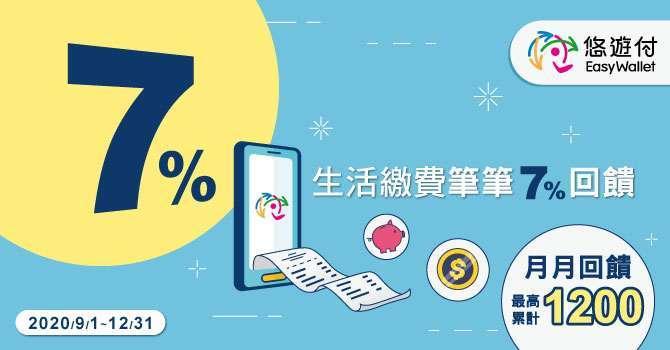 (圖五)生活繳費筆筆 7% 回饋。