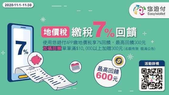 (圖七)悠遊付地價稅繳稅 7% 回饋。