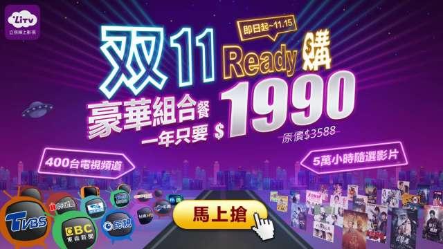 LiTV双11優惠搶先開跑。(圖:LiTV 立視線上影視提供)