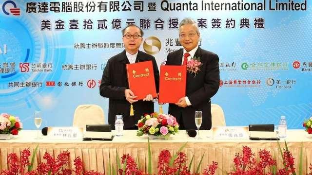 兆豐銀主辦廣達電腦聯貸,今日正式簽約。(圖:兆豐金提供)