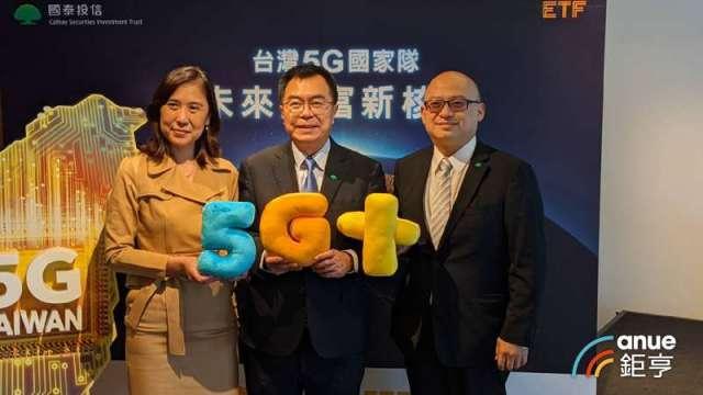 全球最強5G供應鏈在台灣 國家隊5G ETF將來了。(鉅亨網記者陳蕙綾攝)