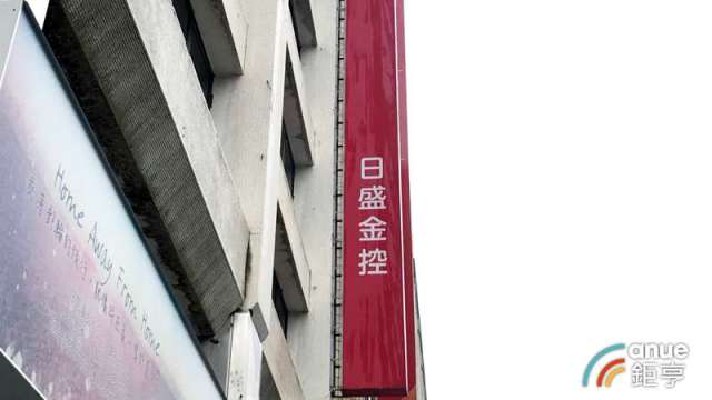 金管會約談日盛金大股東 陳銘達:自己非陸資、非肖建華人頭。(鉅亨網資料照)