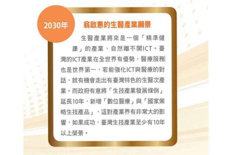 翁啟惠的生醫產業願景。