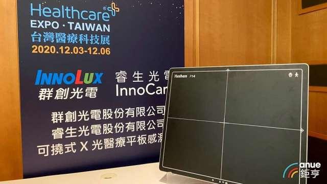 TDUA號召顯示器產業參與,群創首次參展秀X光應用。(鉅亨網記者劉韋廷攝)