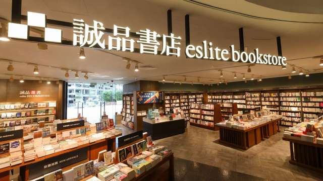 位於香港荃灣D‧PARK愉景新城的「誠品生活荃灣店」。(圖:AFP)