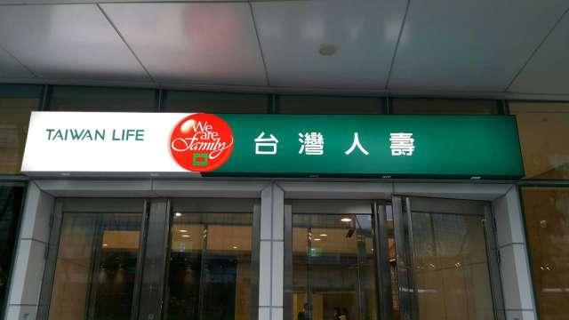 台灣人壽領先業界PSI、PRI報告雙確信 呼應國際永續金融趨勢。(圖:台灣人壽提供)