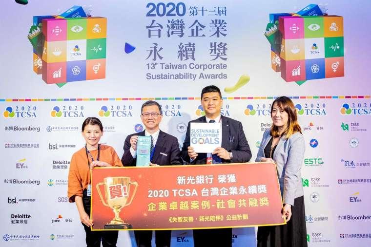 新光銀行榮獲「2020 台灣企業永續獎社會共融獎」,由新光銀行楊智能副總經理 (左二) 率領團隊共同合影。(圖: 業者提供)