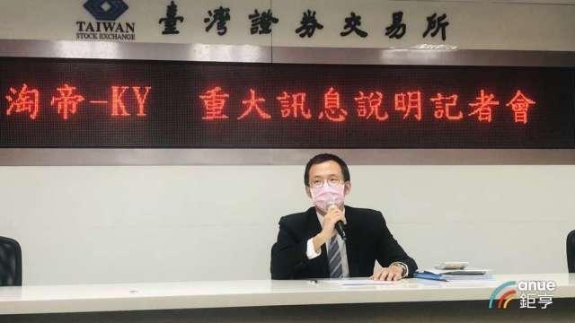 淘帝今日發布重訊表示將進行董事全面改選。(鉅亨網記者王莞甯攝)