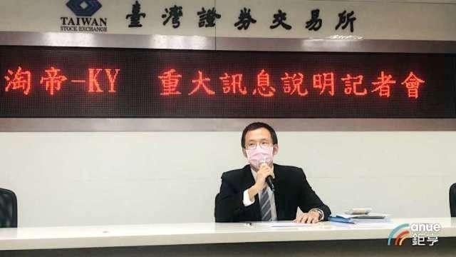 淘帝-KY四董事辭任,候選名單出爐新增2台籍董事。(鉅亨網資料照)