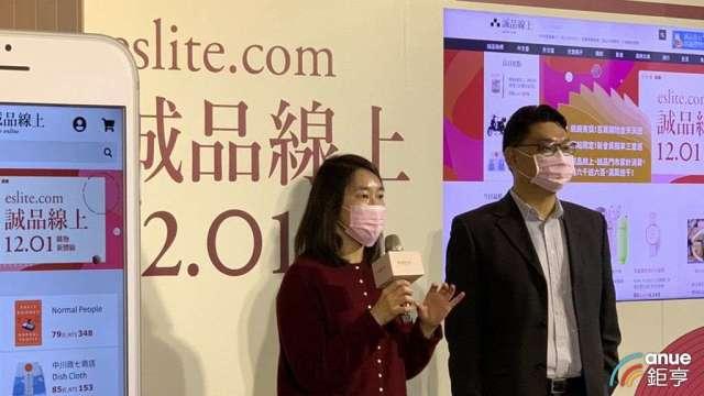 左起為誠品生活董事長吳旻潔、誠品電商處副總經理張鈿浤。(鉅亨網記者林薏茹攝)
