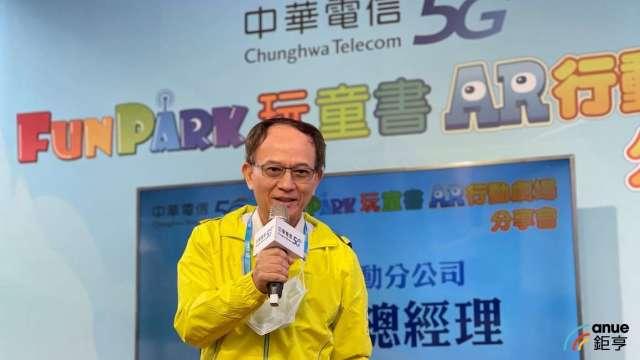 中華電行動通信分公司總經理陳明仕。(鉅亨網記者沈筱禎攝)