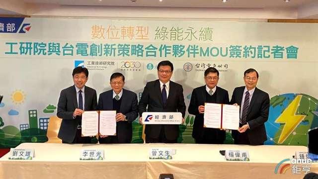 工研院與台電續簽MOU,鎖定四面向合作強化能源數位轉型。(鉅亨網記者劉韋廷攝)