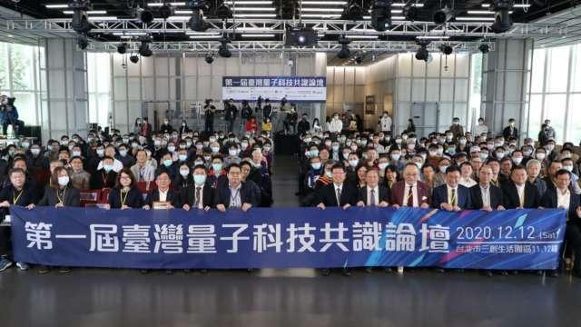 鴻海研究院以及台灣量子電腦暨資訊科技協會,舉辦第一屆台灣量子科技共識論壇。(圖:鴻海提供)