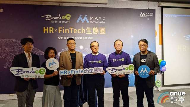 Bankee打造HR Fintech生態圈 解決人資金流三大痛點 吸引百家企業加入。(鉅亨網記者陳蕙綾攝)