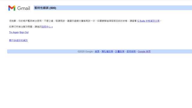 Google相關服務如Gmail與相簿與雲端硬碟等,均無法連接。(圖:擷取自Gmail頁面)