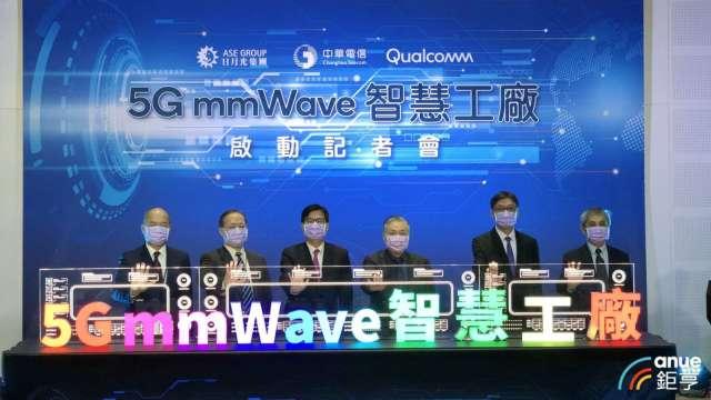 日月光投控、中華電與高通打造全球首座5G毫米波智慧工廠。(鉅亨網資料照)