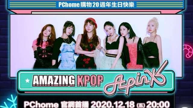 PChome 24h購物獨家攜手韓國女團Apink打造「雙12PChome又來了!聖誕特輯」AMAZING KPOP線上演唱會。(圖:網家提供)