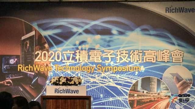 2020年立積技術高峰會。(鉅亨網記者魏志豪攝)