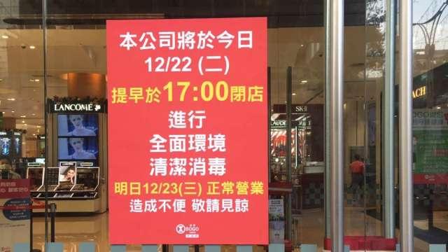 遠東SOGO天母店將提早於下午5點閉店進行全面環境清潔消毒。(圖:遠東SOGO提供)