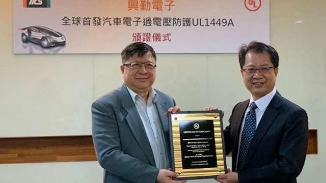 國際安規認證機構UL,於12月22日頒發首張汽車電子過壓防護UL1449A認證,于保護元件大廠興勤電子。(圖:興勤提供)