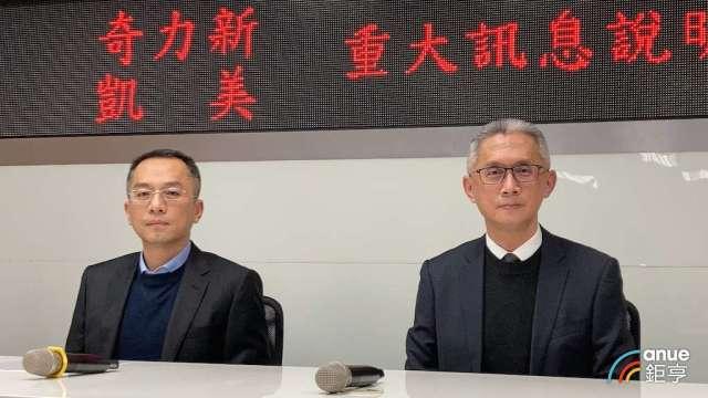凱美總經理張維祖(左)及奇力新執行長暨總經理郭耀井。(鉅亨網記者彭昱文攝)