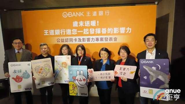王道銀行今天舉行公益認同卡及影響力專案發表會。(鉅亨網記者陳蕙綾攝)