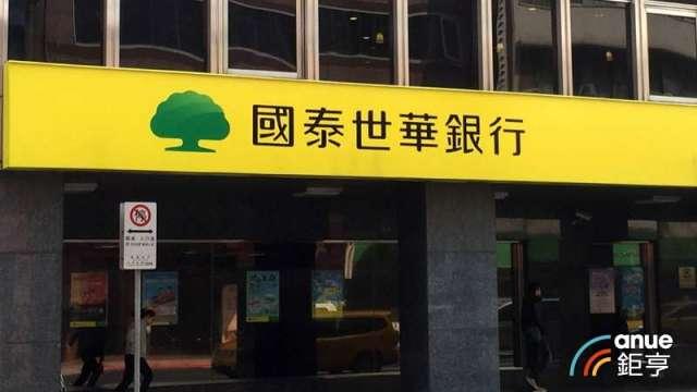 國泰世華銀理專A走4客戶1732萬元 金管會開罰1200萬元。(鉅亨網資料照)