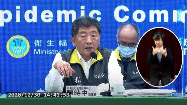 台灣現首例變種新冠病毒 元旦起禁外國人入境、暫停來台轉機。(圖:取自疾管署直播)