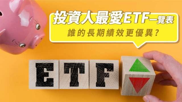 投資人最愛ETF一覽表 誰的長期績效更優異