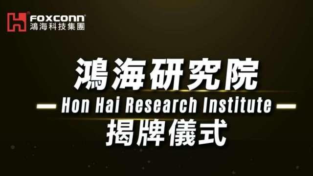 鴻海研究院下周首揭牌 郭台銘、劉揚偉睽違一年同台現身。(圖:擷取自邀請函)