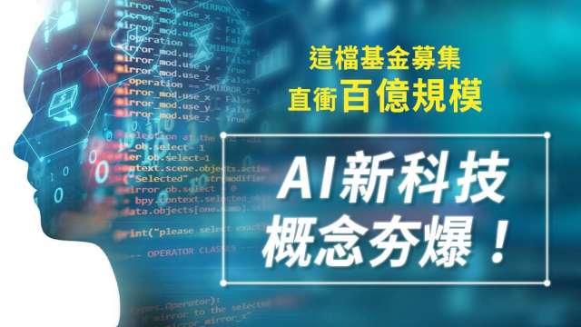 AI新科技概念夯爆!這檔基金募集直衝百億規模。