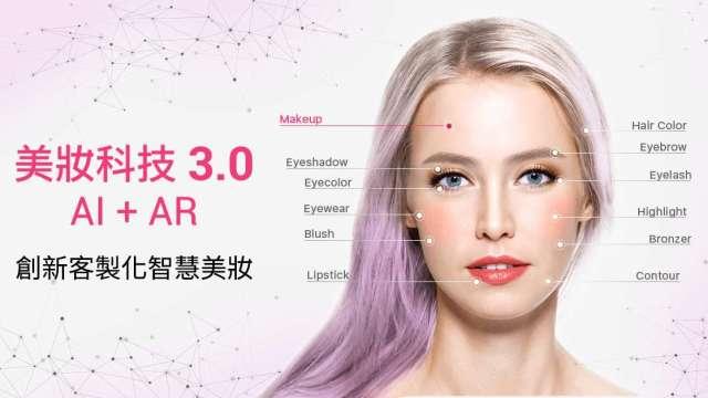 玩美移動致力發展AI與AR美妝科技。(圖:取材自玩美移動臉書官網)
