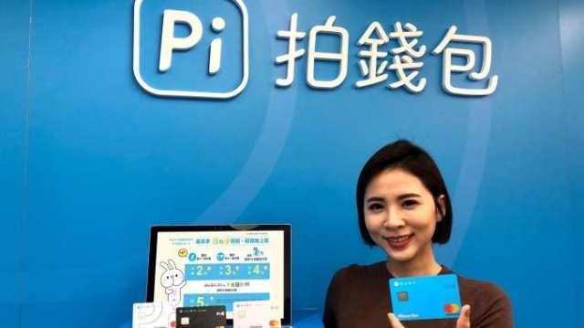 美商鏈通攜拍付國際 擴增Pi拍錢包支援跨境支付。(圖:網家提供)