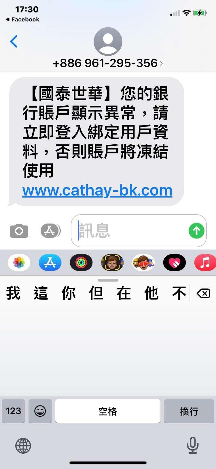 國泰世華銀行示警,此簡訊為詐騙簡訊,請勿點選連結。