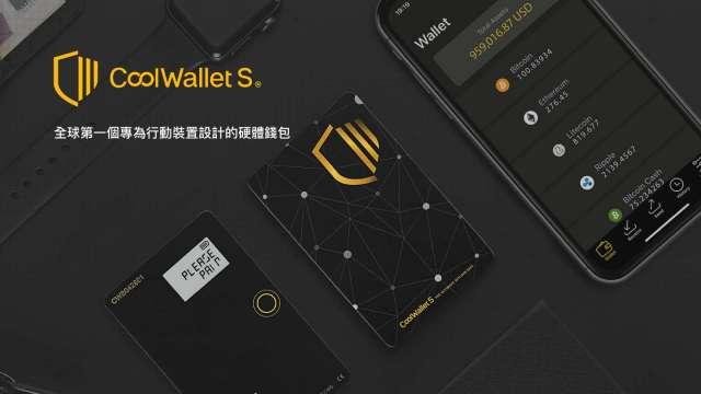 比特幣重返牛市!台灣新創庫幣科技的CoolWalletS打進全球市場,累計銷售已達六位數!