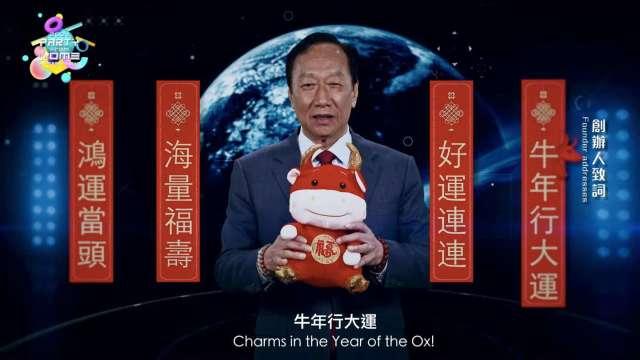 鴻海創辦人郭台銘。(圖:翻攝自鴻海官方Youtube頻道)