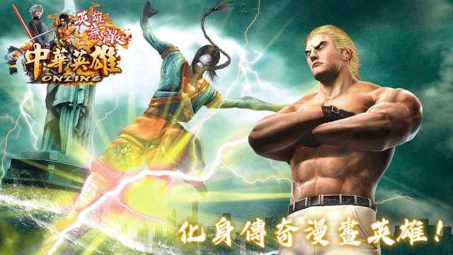 中華網龍經典港漫線上遊戲《中華英雄Online英雄無敵》推改版。(圖:網龍提供)