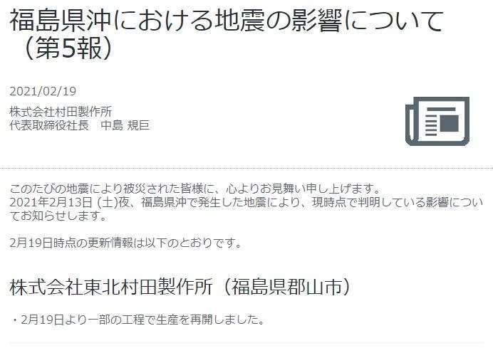 村田製作所 2 月 19 日在官網所貼出的公告 (圖片來源:村田製作所)