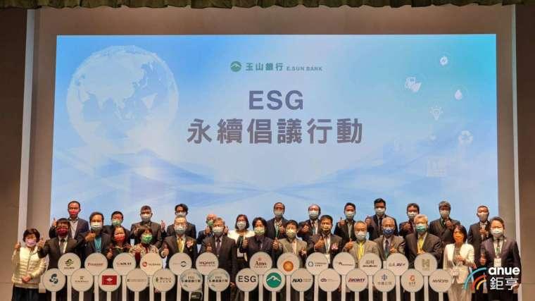 玉山銀攜手 32 家企業倡議 ESG 永續行動。(鉅亨網記者陳惠玲攝)