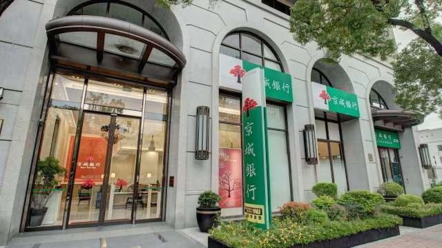 京城銀每股擬配現金股利1.8元創新高 法說會聚焦兩大焦點。(圖:京城銀行提供)