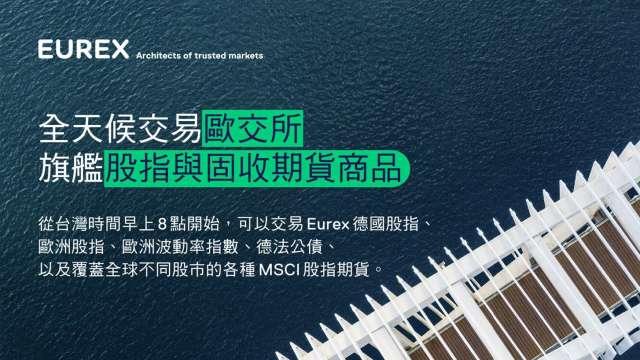 歐交所旗艦股指與固收期貨商品 可全天候交易。