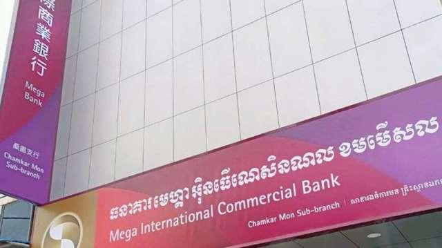 利差加持  兆豐銀柬埔寨獲利躍居海外第二大。(圖:兆豐銀提供)