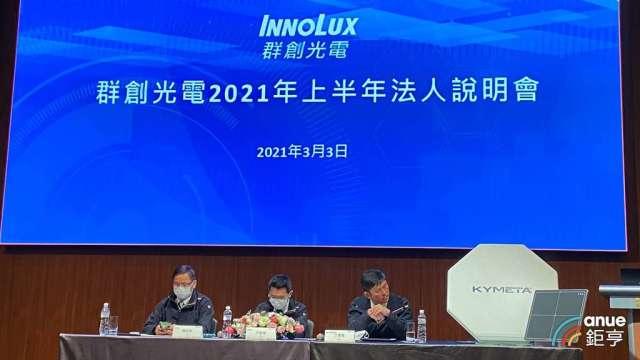 210303由左至右為群創總經理楊柱祥、董事長洪進揚、執行副總丁景隆。(鉅亨網記者劉韋廷攝)