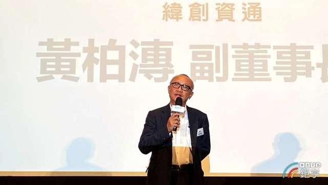 緯創副董事長暨新事業總經理黃柏漙。(鉅亨網資料照)