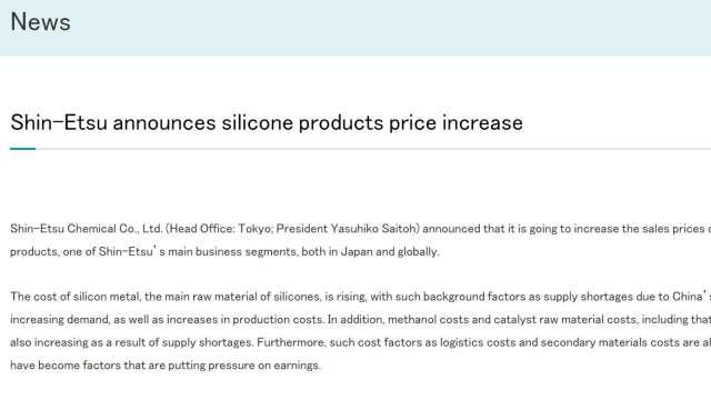 信越宣布調漲價格10-20% 崇越、崇越電證實將受惠。(圖:擷取自日本信越化學官網)
