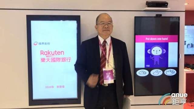 樂天國際銀行董事長簡明仁。(鉅亨網資料照)