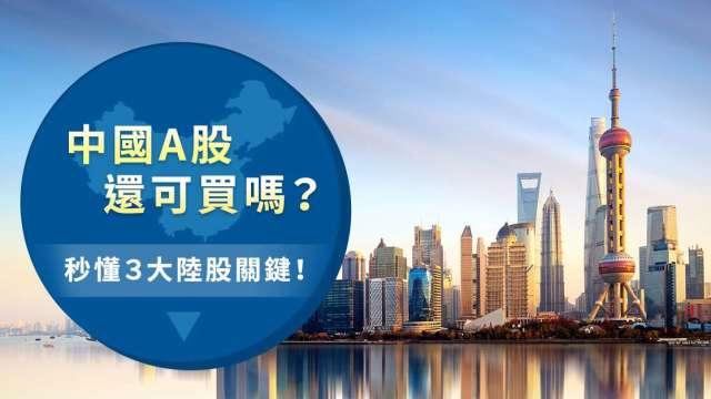 中國A股還可買嗎?秒懂3大陸股關鍵