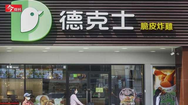 頂新經營25年中國炸雞品牌傳港股IPO 魏家打什麼算盤?(圖:今周刊)