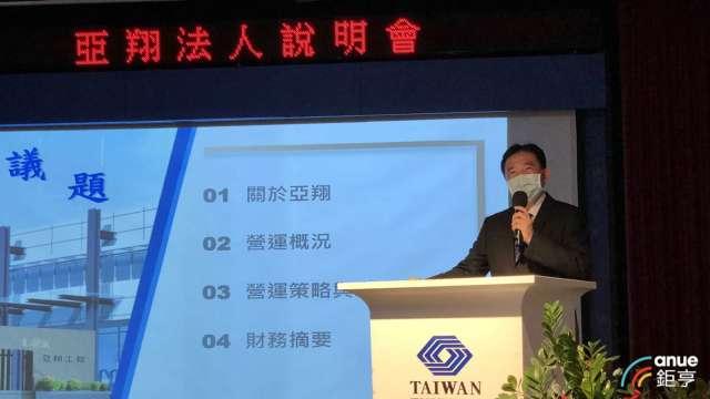 亞翔總經理蔣曉麟。(鉅亨網資料照)