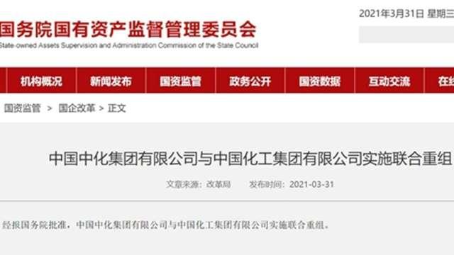 化工巨獸誕生!中化集團與中國化工兩大巨頭獲准合併。(圖片:AFP)